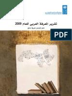 تقرير المعرفة العربي للعام 2009