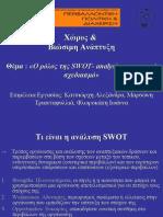 Ο ρόλος της ανάλυσης SWOT στο χωρικό σχεδιασμό
