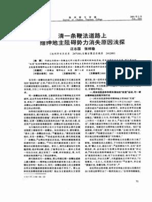 Wang Zhiguo-Zhang Xiangwei_清一条鞭法道路上.ne8I绅地主阻碍势力消失 ...