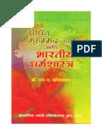 Preshit Muhammad (S.) Aani Bhartiya Dharmshashtra