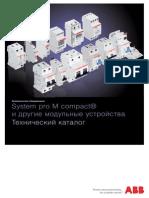 АВВ каталог