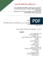 refonte_mineur.pdf