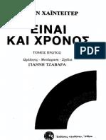 Einai Kai Khronos (t.1) - Martin Khaintegger