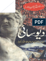 Deosaii by Mustansar Hussain Tarar