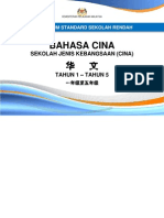 小学华文课程标准_BC_Y1-Y5_20130520
