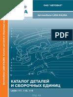 vnx.su_kalina_katalog.pdf