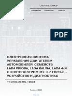 vnx.su_ECU_М7.9.7.pdf
