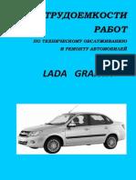 vnx.su_granta_trudojomkosti_rabot.pdf
