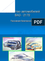 vnx.su_Семейство автомобилей ВАЗ_2170 Пассивная безопасность.pdf