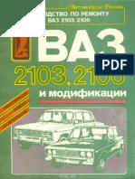 vnx.su__2106.pdf