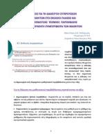 Τεχνικές  παρέμβασης στην ανεπιθύμητη συμπεριφορά.pdf