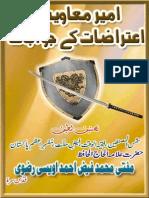 Ameer Muaviah Per Aetirazat Kay Jawabat