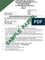 Sainik School Entrance Exam Model Question Paper