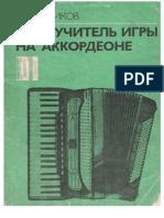 Lushnikov_V_-_Samouchitel_igry_na_akkordeone_1.pdf