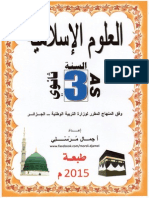islamic3as all lessons morsli - Resume De Science 3as Algerie
