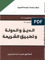 الدين والدولة وتطبيق الشريعة-محمد عابد الجابري
