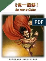 為我做一個餅 - Make Me a Cake