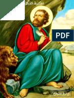 التجسد الالهي الاب متى المسكين