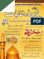 Monthly Khazina-e-Ruhaniyaat Nov'2014 (Vol 5, Issue 7)