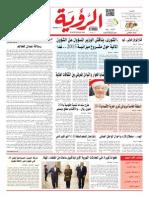 Alroya Newspaper 23-11-2014