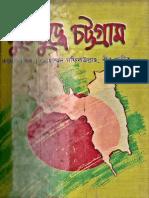 মুক্তিযুদ্ধে চট্টগ্রাম - কর্ণেল (অব) মোহাম্মদ সফিকউল্লাহ বীরপ্রতীক