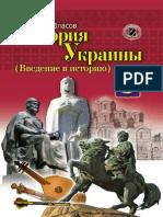 В. С. Власов  Історія України 5 класс 2013.pdf