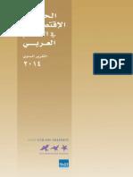 الحرية الاقتصادية في العالم العربي - التقرير السنوي 2014