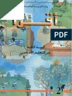 كتاب القراءة السنة الثانية أساسي - الجزائر - نظام قديم - تسعينيات - 1980 - 1990