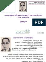 הטיפול בהפרעות דרמטולוגיות בשילוב האקופונטורה של מאסטר טונג