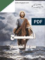 coptic-books.blogspot.com elmsi7_yd3o_el5otah.pdf