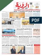 Alroya Newspaper 24-11-2014