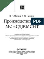 Proizvodstvennyy_menedzhment_2008