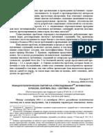 Кокарев К.П. Реакция политических партий на «преследования активистов» в России, сентябрь 2011 – сентябрь 2014