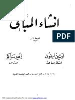 كتاب إنشاء المباني لزهير ساكو وارتين ليفون باللغة العربية
