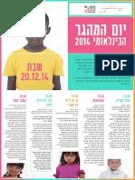 הזמנה לאירועי יום המהגר הבינלאומי 2014 בסינמטק תל אביב