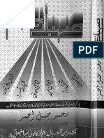 Sehbay Ajam.pdf