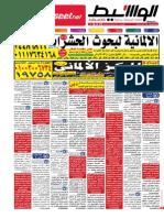 القاهرة كلاسيفيد 24-11-2014