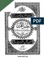 Bayan ul Quran 1