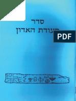 Hebrew Catholic Ordo Missae - Cs סדר סעודת האדון