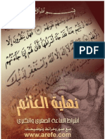 نهاية العالم - الشيخ محمد العريفي