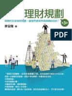 1FR8生涯理財規劃 試閱檔