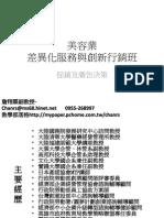 104.04.00 促銷及廣告決策 美容業差異化服務與創新行銷班 詹翔霖教授