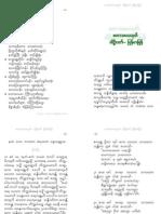 +Maha_Samaya_Sutta_Pali+Myanmar