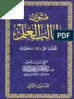 - متون طالب العلم - المستوى الثاني - ترتيب وتحقيق فضيلة الشيخ/ عبدالمحسن القاسم حفظه الله