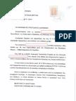 ΜονΠρωτΙωαννίνων 496/2014