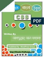 Css Bangla E-book by Freebanglaebookshop.blogspot.com