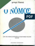 ΦΡΕΝΤΕΡΙΚ ΜΠΑΣΤΙΑ_Ο ΝΟΜΟΣ.pdf