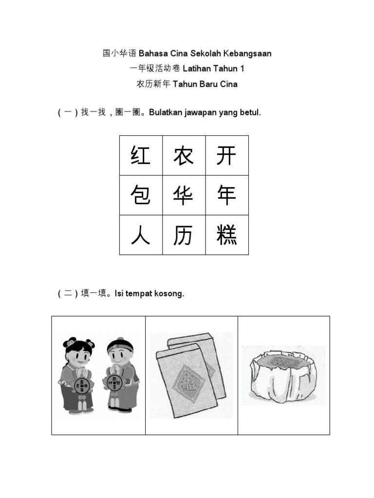Lembaran Kerja Bahasa Cina Tahun 1