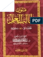 متون طالب العلم - المستوى الثالث - ترتيب وتحقيق فضيلة الشيخ/ عبدالمحسن القاسم حفظه الله