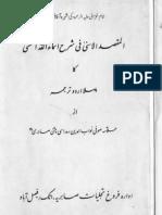 Asma Ul Husna 99 Names Of Allah With Benefits In Urdu
